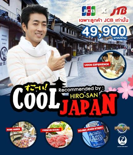 Japan Latest News Update: SUGOI JAPAN